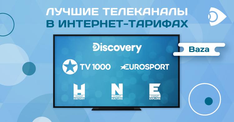 Доступ к лучшим телеканалам для абонентов интернет-тарифов