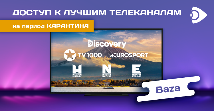 Карантин с IPTV-пакетом «Baza»