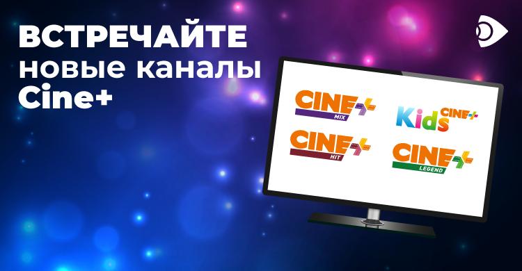 Встречайте новые каналы Cine+