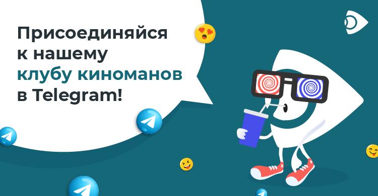 Присоединяйтесь к Telegram-каналу Ланет.TV