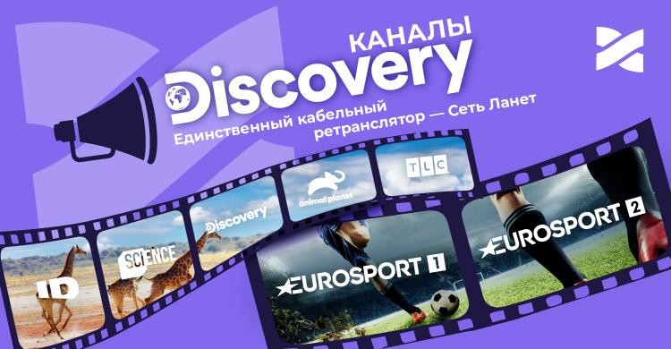 Встречайте каналы группы Discovery