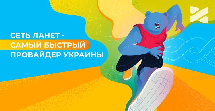 Сеть Ланет — самый быстрый украинский интернет-провайдер в 2020 году по версии nPerf