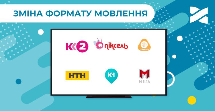 Зміна формату мовлення каналів Inter Media Group