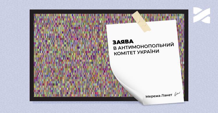Зупинити дії медіагруп: Мережа Ланет подала заяву в АМКУ про попереднє рішення