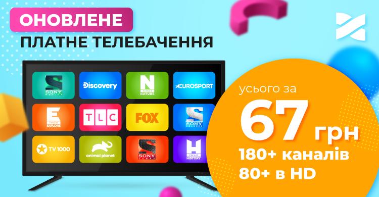 Оновлюємо послугу телебачення: дивіться кращі міжнародні телеканали та сплачуйте менше!