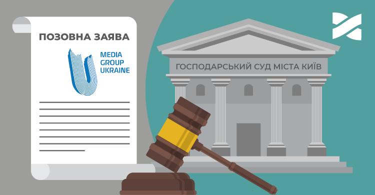 Черговий етап боротьби: Мережа Ланет подала позов у суд на Медіа Групу Україна