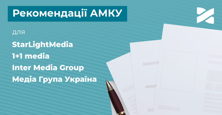 АМКУ опублікував повний текст рекомендацій для StarLightMedia, 1+1 media, Медіа Групи Україна та Inter Media Group