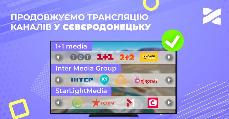 Мережа Ланет продовжить ретрансляцію каналів 1+1 media, StarLightMedia та Inter Media Group у Сєвєродонецьку