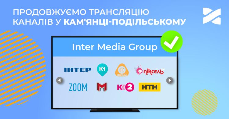 Ланет продовжить трансляцію каналів Inter Media Group у Кам'янці-Подільському