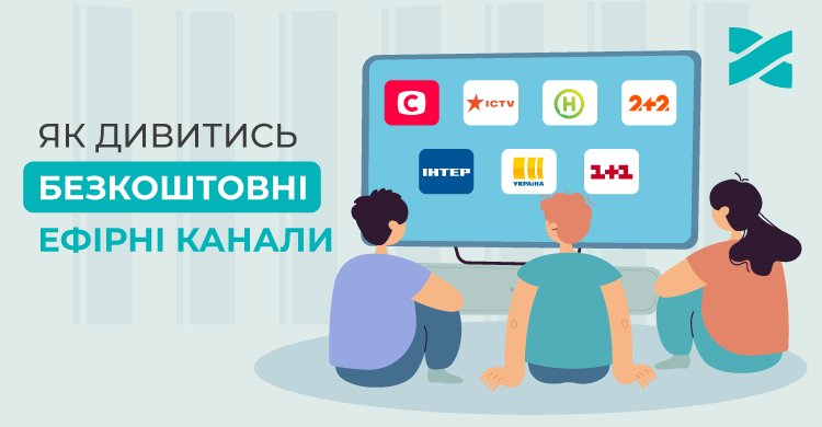 Де дивитись безкоштовні ефірні канали медіагруп: 1+1, Новий канал, ICTV, СТБ, Інтер, Україна