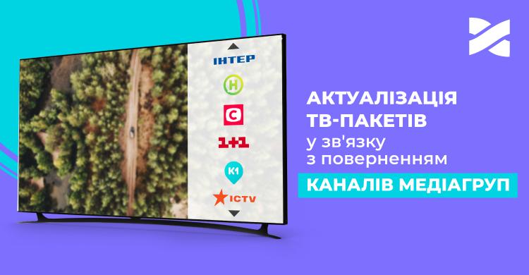 Зміна тарифних планів для абонентів у Сєвєродонецьку