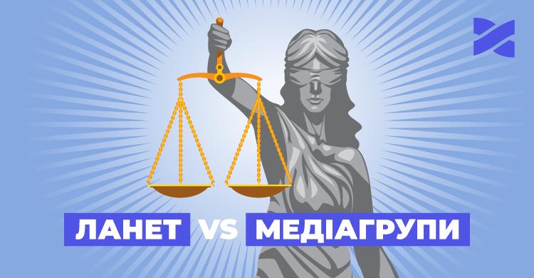 Ланет проти медіагруп: перше судове засідання відбулось, наступне — 7 червня