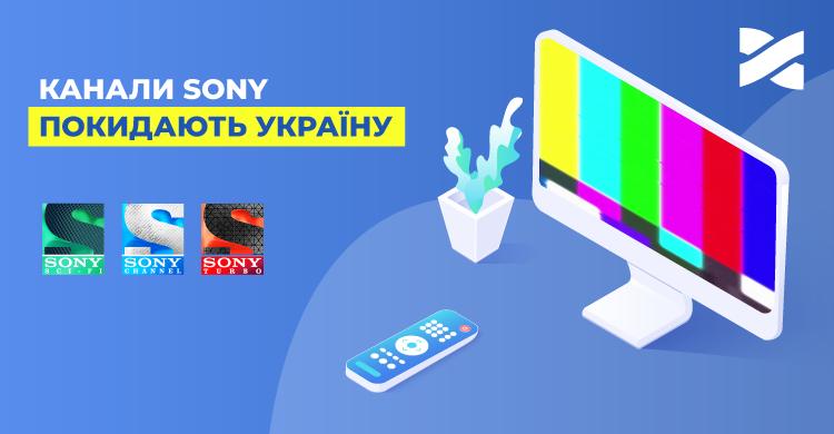 Sony покидає Україну: компанія припиняє трансляцію каналів на території країни