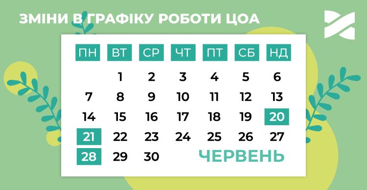 Графік роботи ЦОА у червні