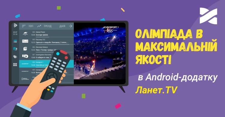 Дивіться Олімпійські ігри в максимальній якості в Android-додатку Ланет.TV