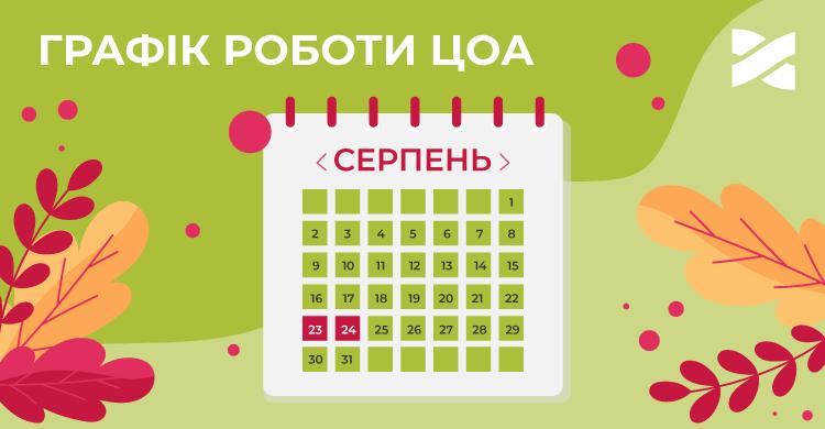 Графік роботи ЦОА на День Незалежності