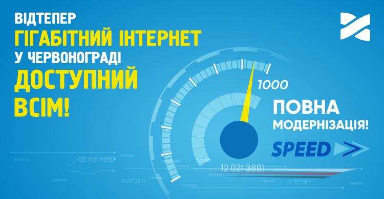 Підключаємо Гігабітний Інтернет для всіх жителів Червонограда