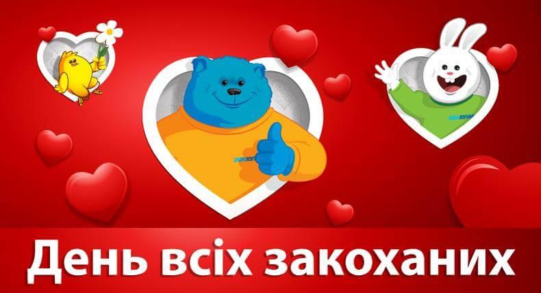 Конкурси до Дня святого Валентина