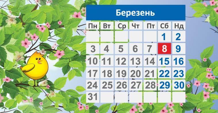 Графік роботи Центрів Обслуговування Абонентів 07.03.2014