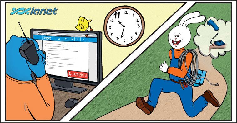 Підключаємо в день подачі заявки!