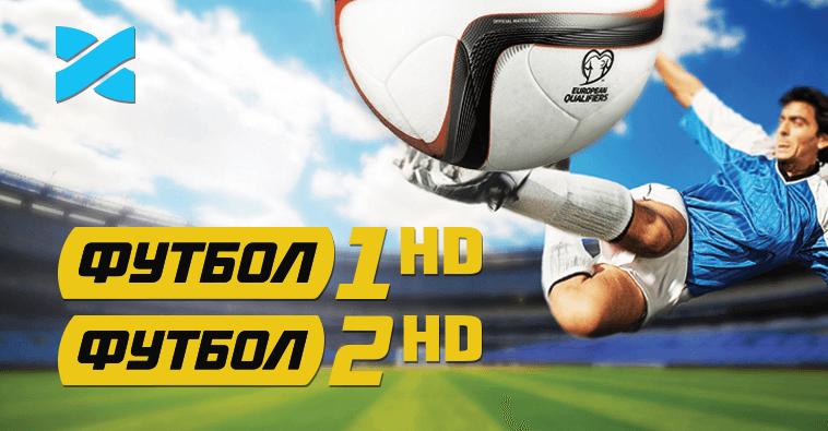 ТВ-пакет «Футбол HD»