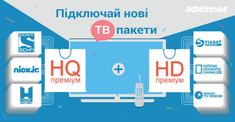 Нові ТВ-пакети
