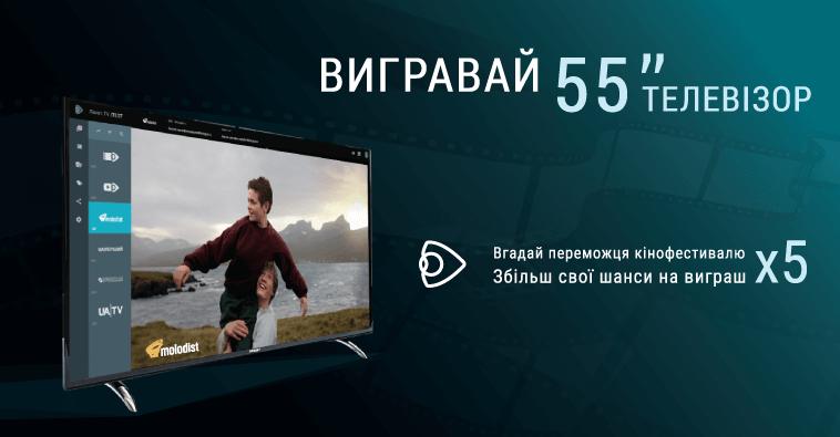 """Вигравай 55"""" телевізор!"""