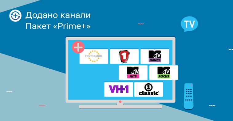 Поповнення у цифровому телебаченні