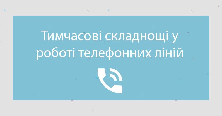 Складнощі у роботі телефонних ліній