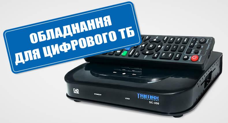 Обладнання для цифрового телебачення
