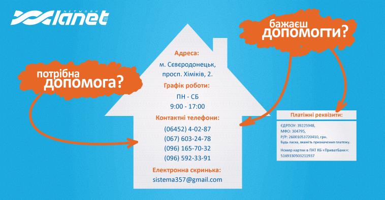 Допомога постраждалим з Луганщини!