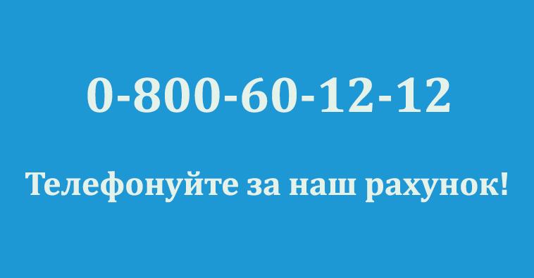 Телефонуйте нам безкоштовно!