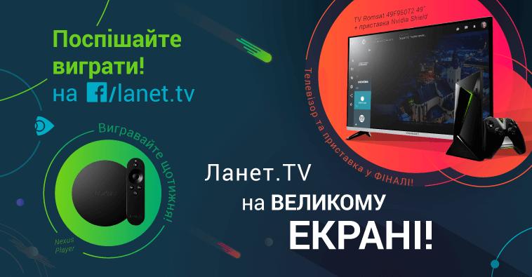 Стартував конкурс для користувачів Ланет.TV