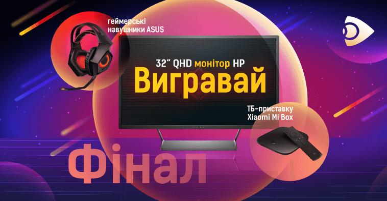 Геймерський конкурс на Ланет.TV