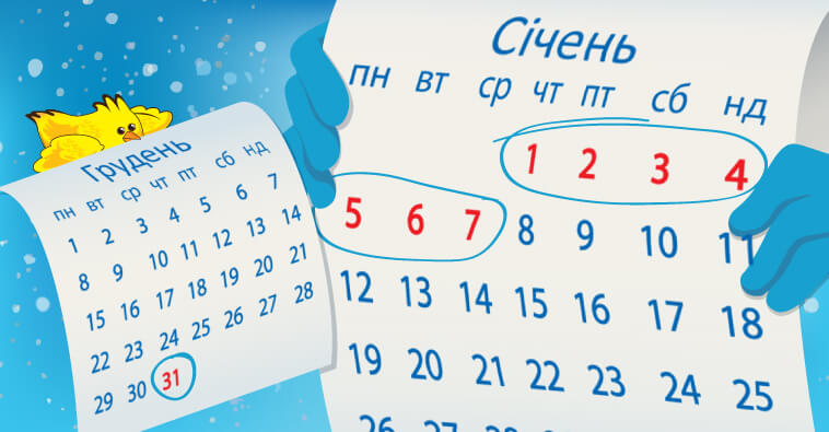 Графік роботи ЦОА у Івано-Франківську у новорічні свята 2014-2015