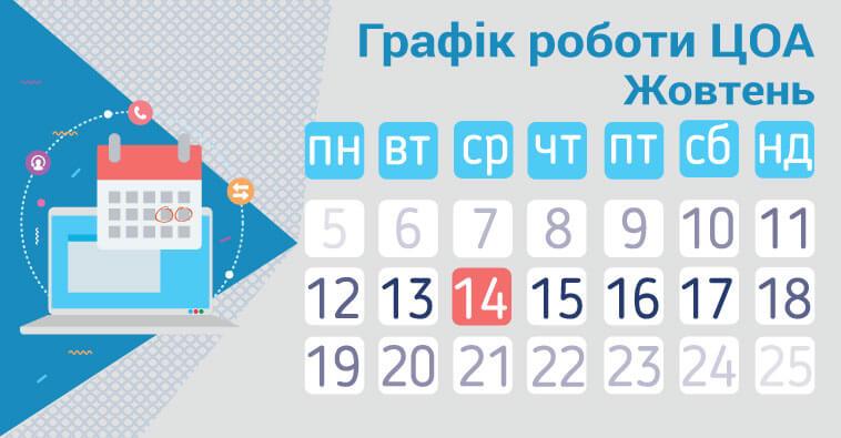 Графік роботи ЦОА інтернет-провайдеру Ланет у Івано-Франківську 14 жовтня 2015 року