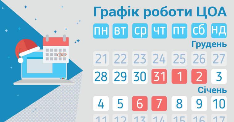 Графік роботи ЦОА у новорічні свята 2016 року у Івано-Франківську