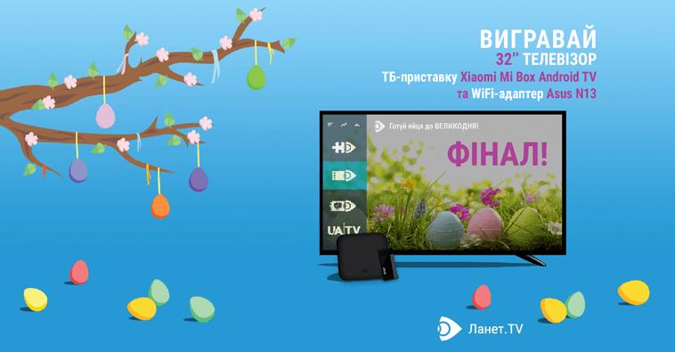 Готуй яйця до Великодня!