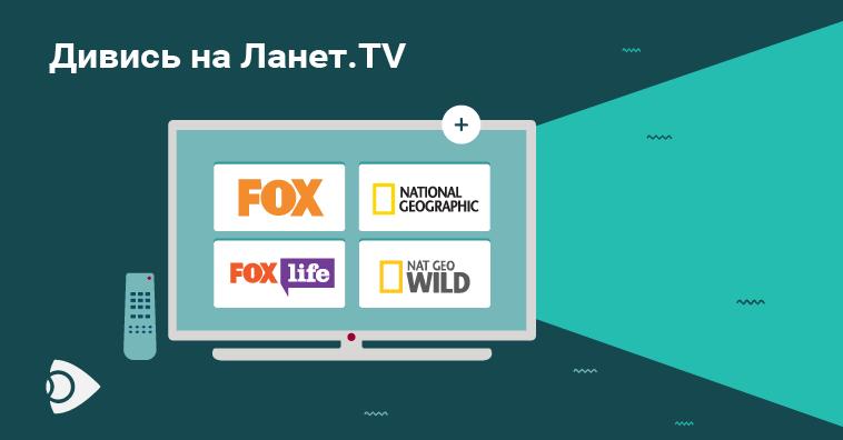 Додано канали на Ланет.TV