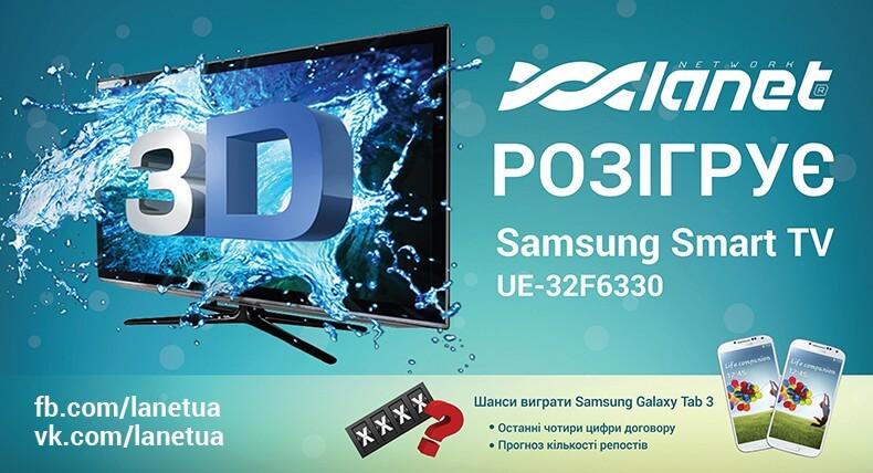 Вигравайте 3D-телевізор Samsung!
