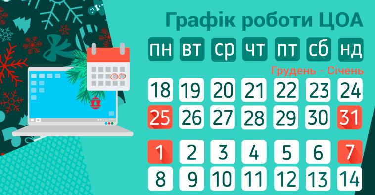 Графік роботи ЦОА у новорічні свята 2018 Калуш