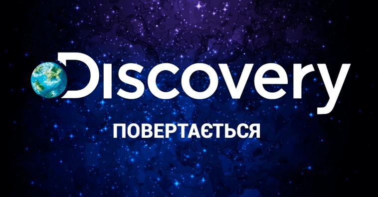 «Discovery» повертається!