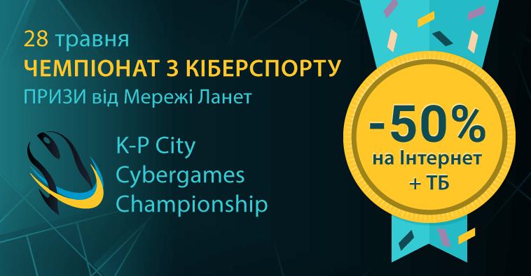 Чемпіонат «K-P City Cybergames Championship»