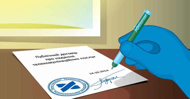 Публічний договір