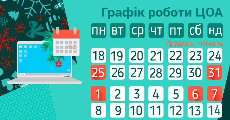 Графік роботи ЦОА у новорічні свята