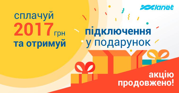 Акцію «Отримай підключення у подарунок» продовжено!