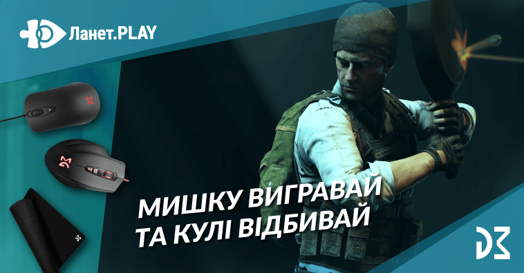 «Dream Play Battlegrounds» спільно з @DreamMachinesUA