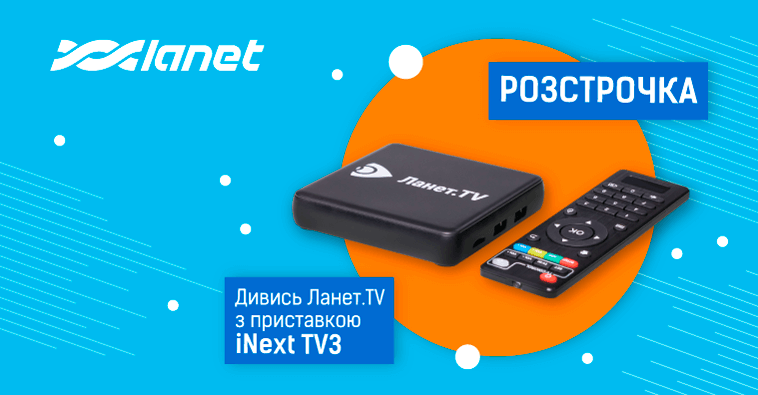 Купуй ТВ-приставку iNext TV3 у розстрочку та дивись Ланет.TV!