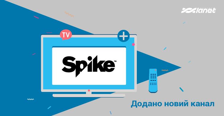 Додано новий канал «Spike»