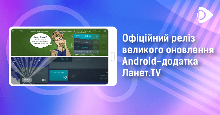 Зустрічайте офіційний реліз нової версії нашого Android-додатка Ланет.TV!